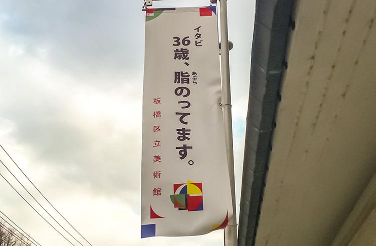 itabi